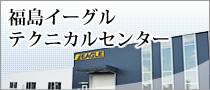福島イーグルテクニカルセンター