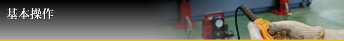 <03>分離式爪つき・シリンダジャッキの操作方法