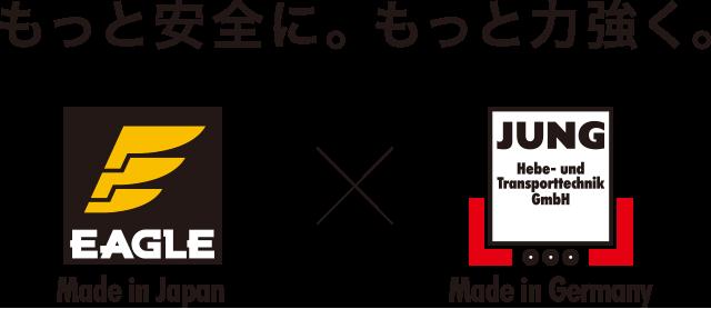 もっと安全に。もっと力強く。 EAGLE Made in Japan × JUNG Made in Germany